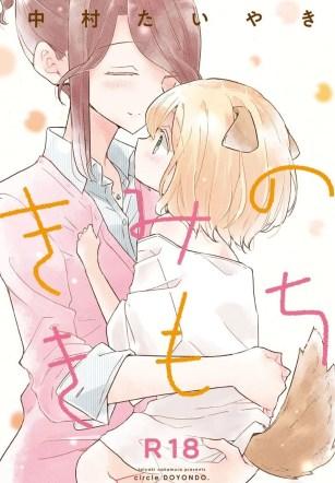 เธอคือความสุขของฉัน – (COMITIA131) [DOYONDO. (Taiyaki)] Kimi no Kimochi – Your Feelings